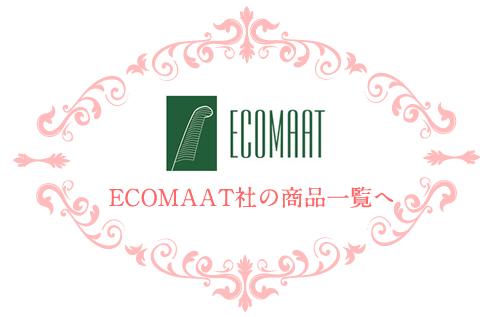 SHOP ECOMAATへ