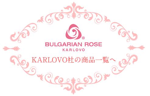 SHOP KARLOVOへ